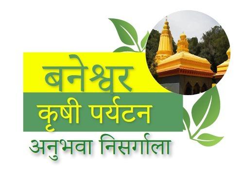 Baneshwar Agri Tourism-08048036833   Baneshwar agri ...